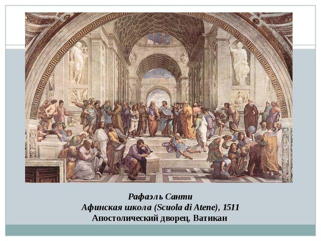 Рафаэль Санти Афинская школа (Scuola di Atene), 1511 Апостолический дворец, В...