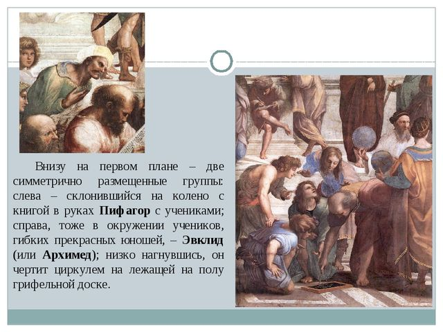 Внизу на первом плане – две симметрично размещенные группы: слева – склонивши...