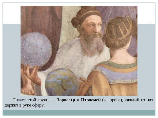 Правее этой группы – Зороастр и Птолемей (в короне), каждый из них держит в р...