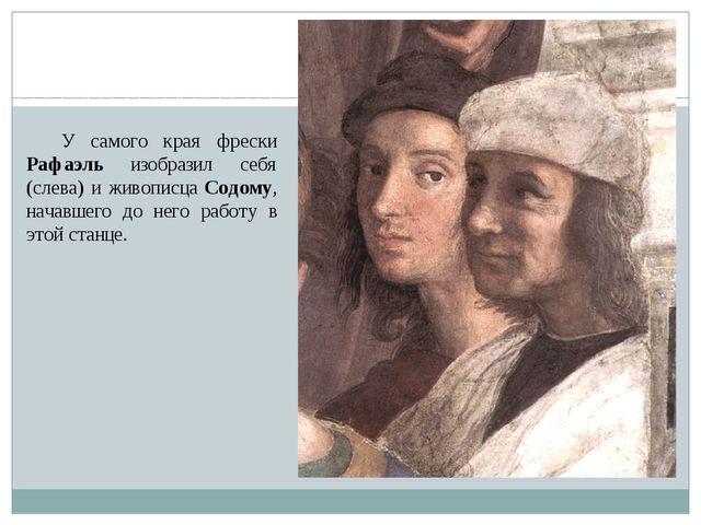 У самого края фрески Рафаэль изобразил себя (слева) и живописца Содому, начав...