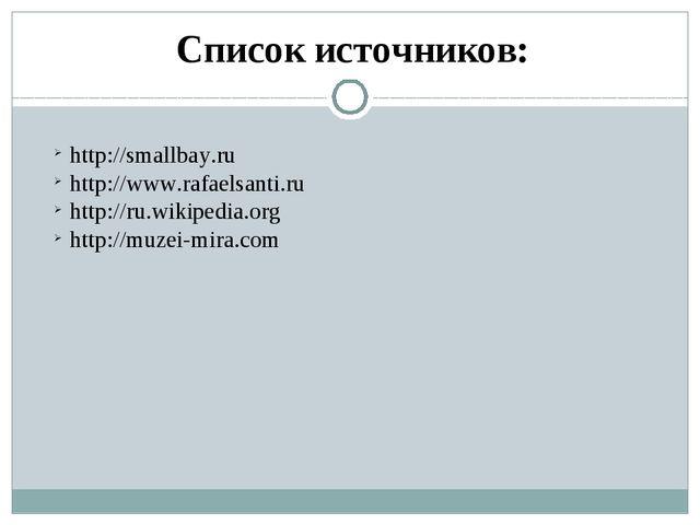 Список источников: http://smallbay.ru http://www.rafaelsanti.ru http://ru.wik...