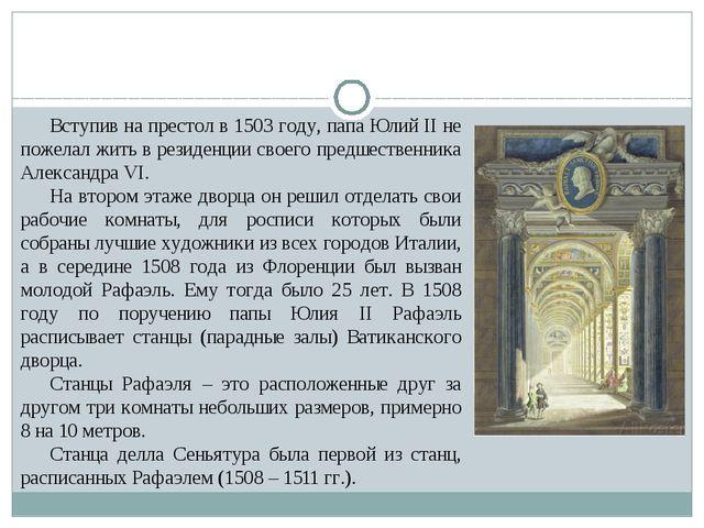 Вступив на престол в 1503 году, папа Юлий II не пожелал жить в резиденции сво...