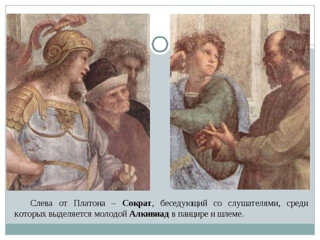 Слева от Платона – Сократ, беседующий со слушателями, среди которых выделяетс...
