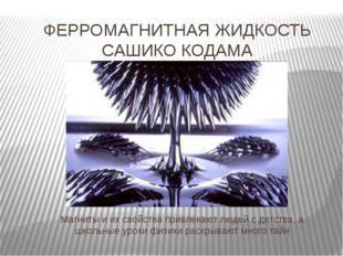 ФЕРРОМАГНИТНАЯ ЖИДКОСТЬ САШИКО КОДАМА Магниты и их свойства привлекают людей