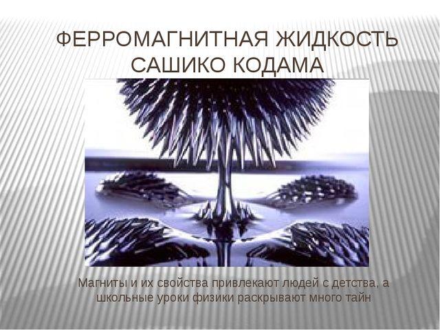 ФЕРРОМАГНИТНАЯ ЖИДКОСТЬ САШИКО КОДАМА Магниты и их свойства привлекают людей...