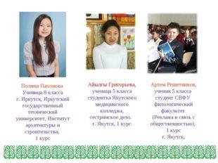 Айылгы Григорьева, ученица 5 класса студентка Якутского медицинского колледжа