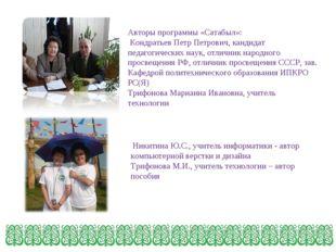 Авторы программы «Сатабыл»: Кондратьев Петр Петрович, кандидат педагогических
