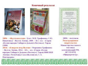 Конечный результат 2009г – «Якутская кухня» / [сост. М.И. Трифонова, С.Ю. Ник