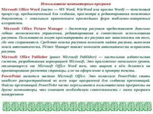 Использование компьютерных программ Microsoft Office Word (часто — MS Word, W