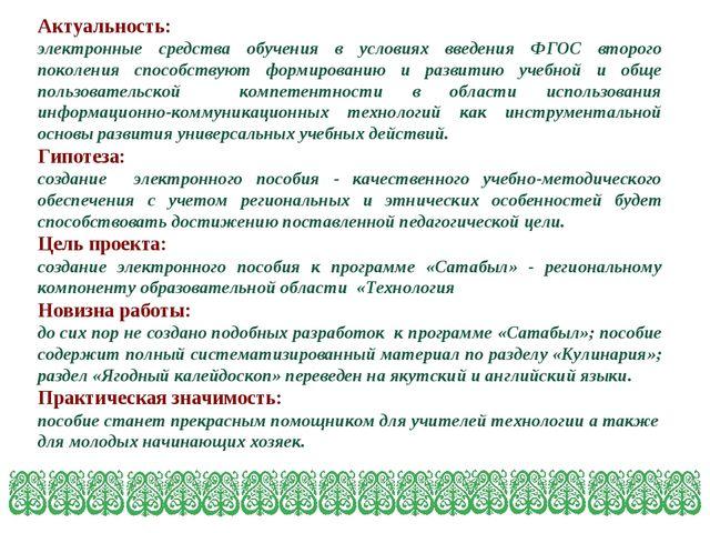 Актуальность: электронные средства обучения в условиях введения ФГОС второго...