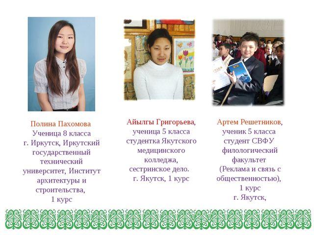 Айылгы Григорьева, ученица 5 класса студентка Якутского медицинского колледжа...