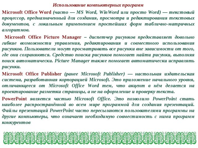 Использование компьютерных программ Microsoft Office Word (часто — MS Word, W...