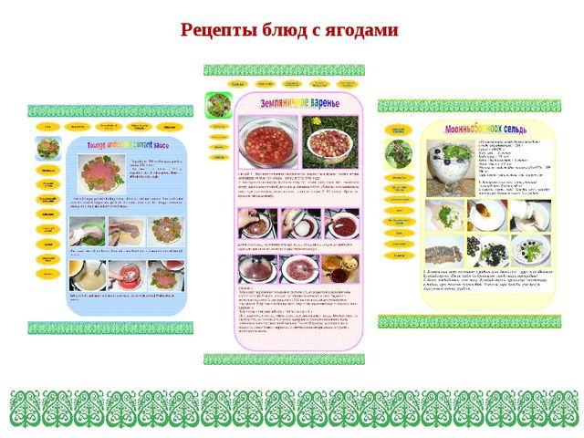 Рецепты блюд с ягодами