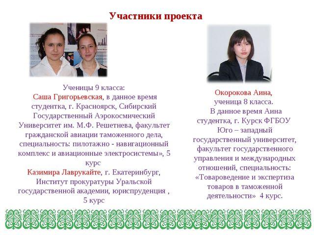 Участники проекта Ученицы 9 класса: Саша Григорьевская, в данное время студен...