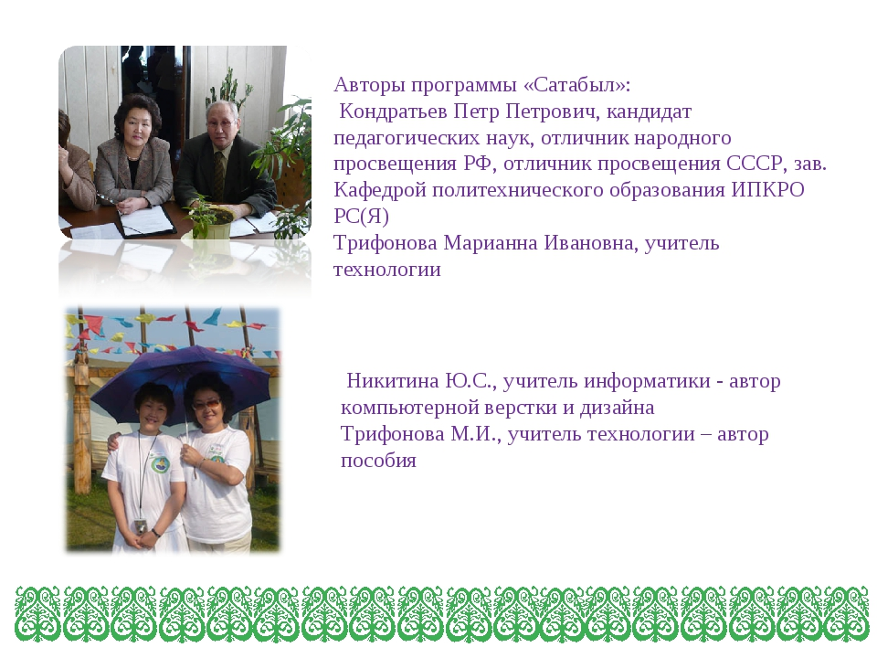 Авторы программы «Сатабыл»: Кондратьев Петр Петрович, кандидат педагогических...