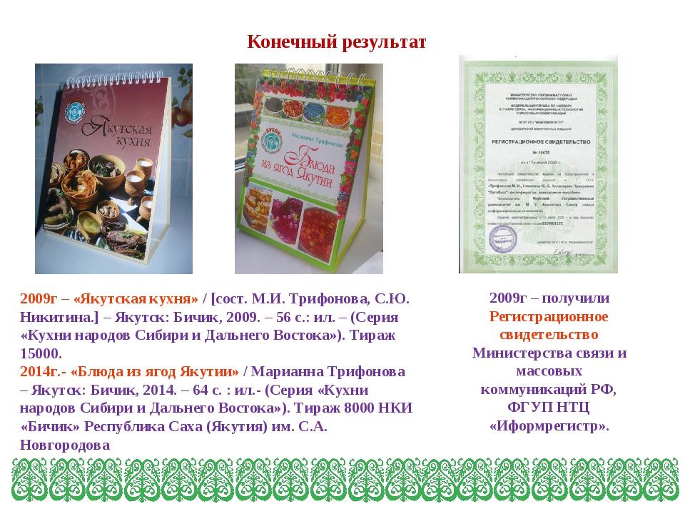 Конечный результат 2009г – «Якутская кухня» / [сост. М.И. Трифонова, С.Ю. Ник...