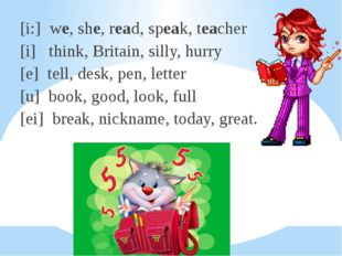 [i:] we, she, read, speak, teacher [i] think, Britain, silly, hurry [e] tell,