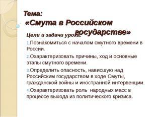 Тема: «Смута в Российском государстве» Цели и задачи урока: Познакомиться с н