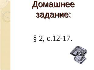 Домашнее задание: § 2, с.12-17.