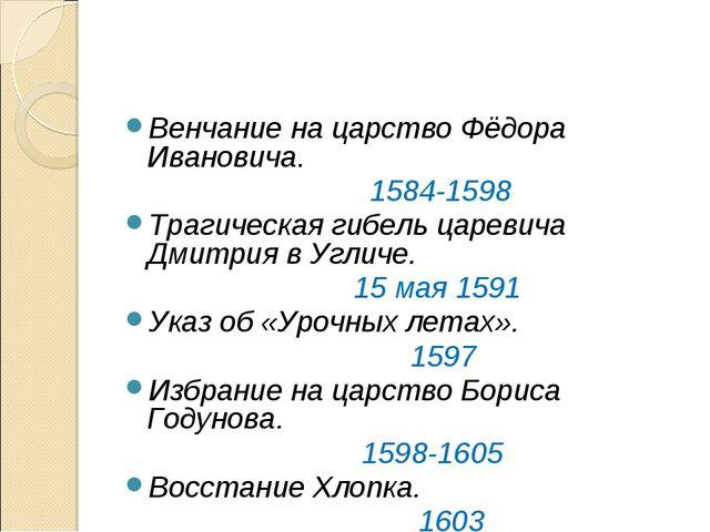 Венчание на царство Фёдора Ивановича. 1584-1598 Трагическая гибель царевича Д...