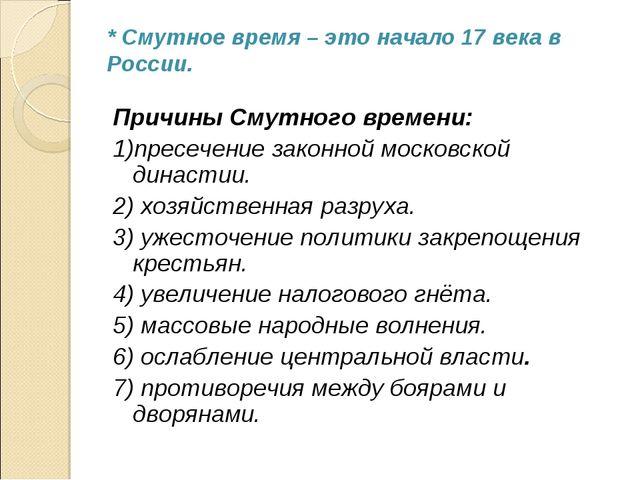 * Смутное время – это начало 17 века в России. Причины Смутного времени: 1)пр...