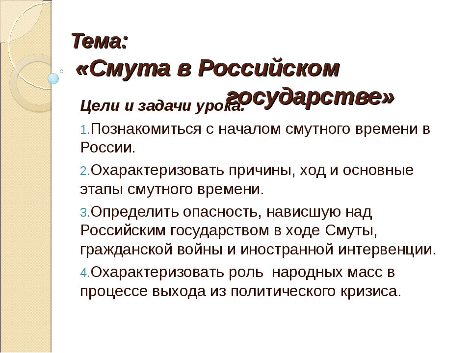Тема: «Смута в Российском государстве» Цели и задачи урока: Познакомиться с н...