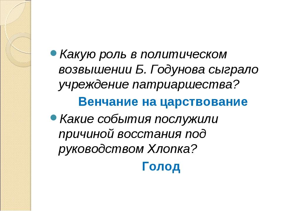 Какую роль в политическом возвышении Б. Годунова сыграло учреждение патриарше...