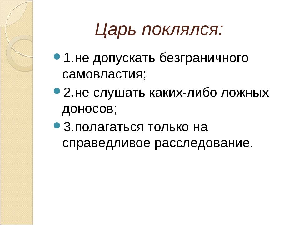 Царь поклялся: 1.не допускать безграничного самовластия; 2.не слушать каких-...