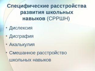Специфические расстройства развития школьных навыков(СРРШН) Дислексия Дисгр