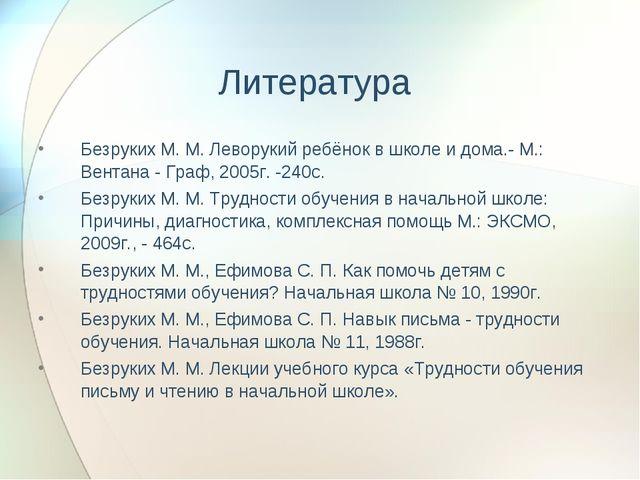 Литература Безруких М. М. Леворукий ребёнок в школе и дома.- М.: Вентана - Гр...