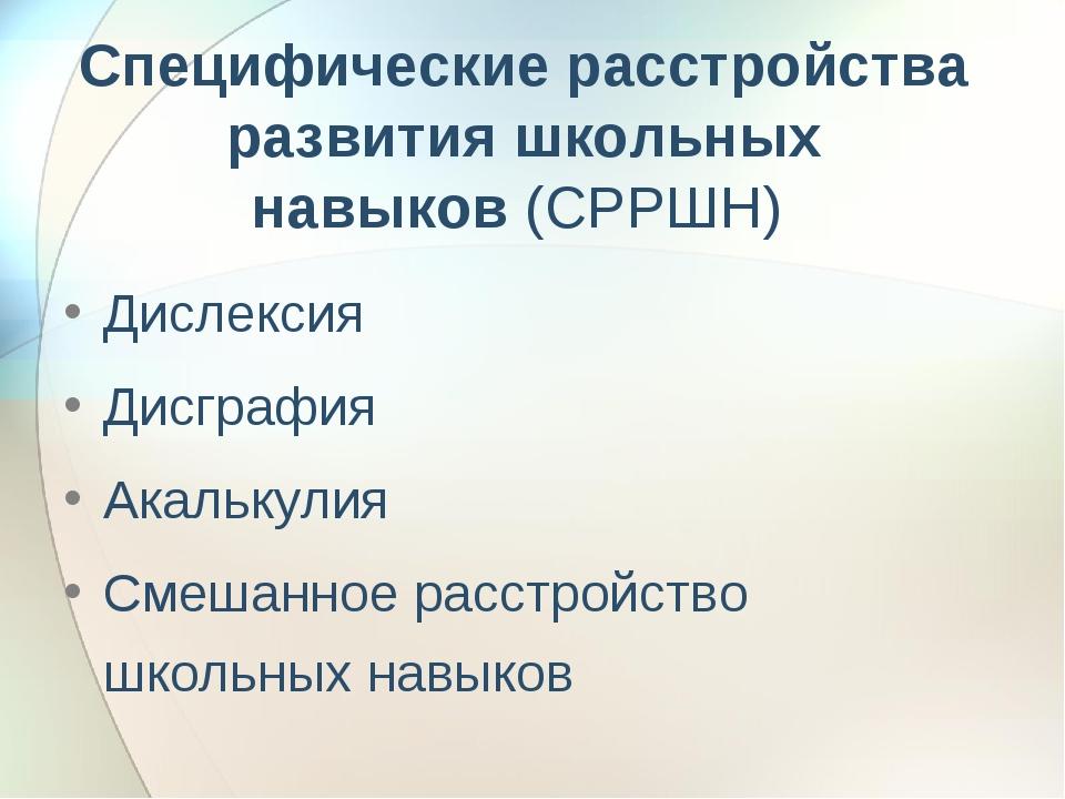 Специфические расстройства развития школьных навыков(СРРШН) Дислексия Дисгр...