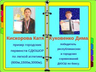 Кискорова Катя призер городских первенств СДЮШОР по легкой атлетике (600м,150