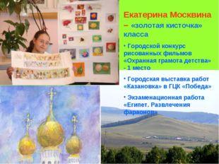 Екатерина Москвина – «золотая кисточка» класса Городской конкурс рисованных ф