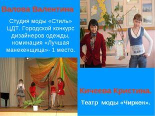 Валова Валентина Студия моды «Стиль» ЦДТ. Городской конкурс дизайнеров одежды