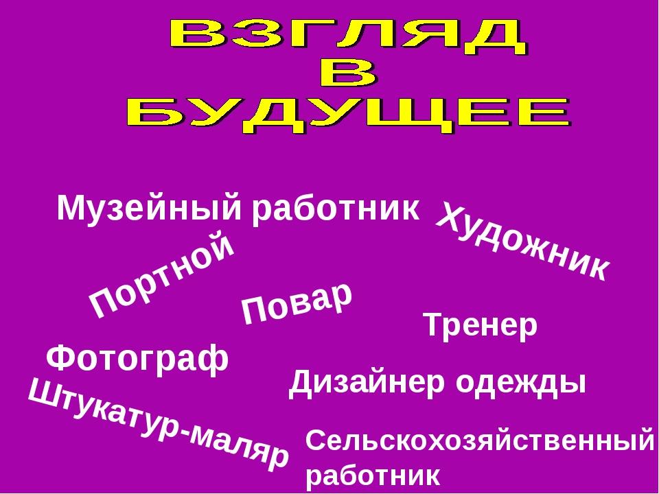 Музейный работник Штукатур-маляр Портной Сельскохозяйственный работник Фотогр...