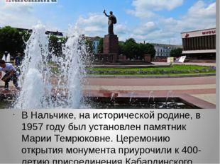 В Нальчике, на исторической родине, в 1957 году был установлен памятник Марии