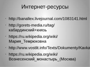 Интернет-ресурсы http://banallex.livejournal.com/1083141.html http://gorets-m