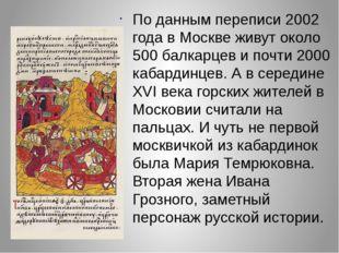 По данным переписи 2002 года в Москве живут около 500 балкарцев и почти 2000