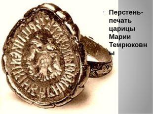 Перстень-печать царицы Марии Темрюковны