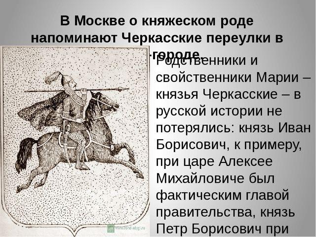 В Москве о княжеском роде напоминают Черкасские переулки в Китай-городе. Родс...