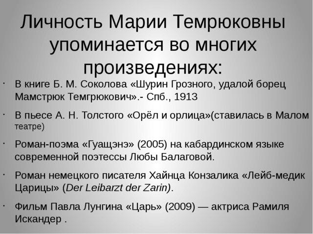 Личность Марии Темрюковны упоминается во многих произведениях: В книге Б.М....