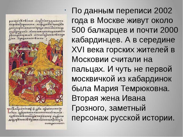 По данным переписи 2002 года в Москве живут около 500 балкарцев и почти 2000...