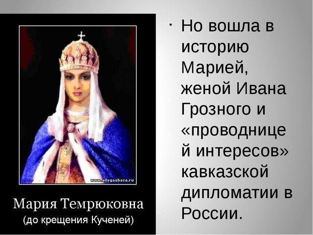 Но вошла в историю Марией, женой Ивана Грозного и «проводницей интересов» кав...