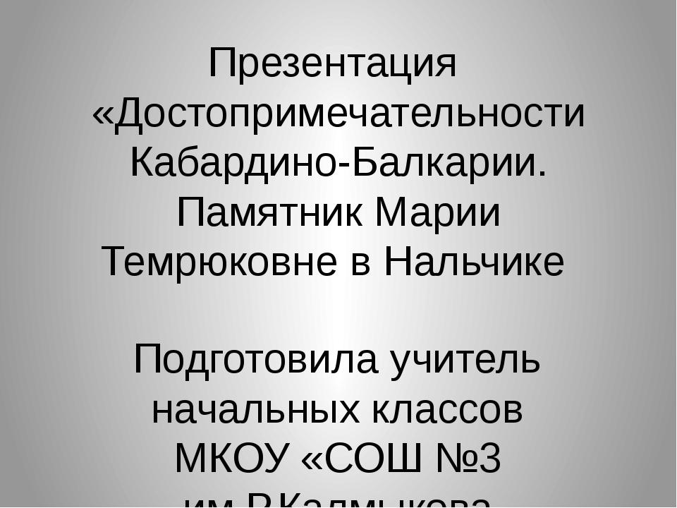 Презентация «Достопримечательности Кабардино-Балкарии. Памятник Марии Темрюко...