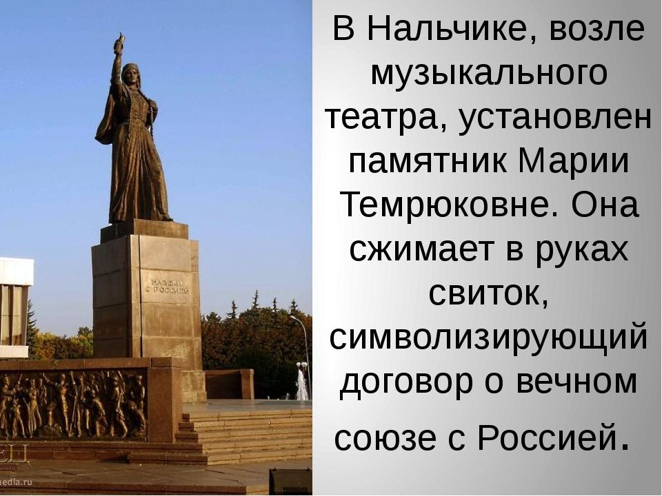 В Нальчике, возле музыкального театра, установлен памятник Марии Темрюковне....