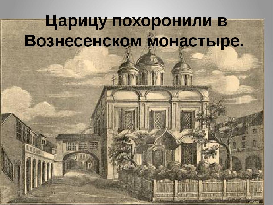 Царицу похоронили в Вознесенском монастыре. Вознесенский собор (1588), рисуно...