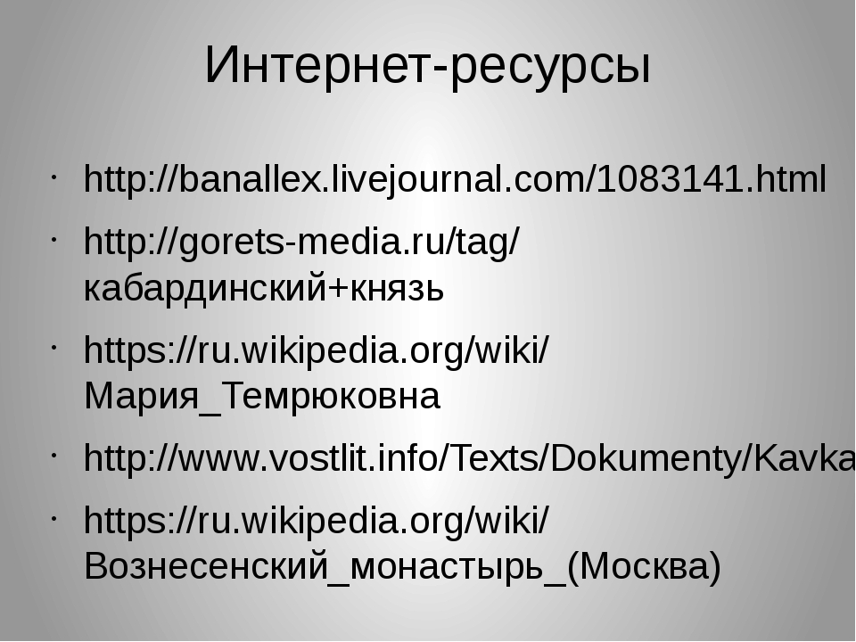 Интернет-ресурсы http://banallex.livejournal.com/1083141.html http://gorets-m...