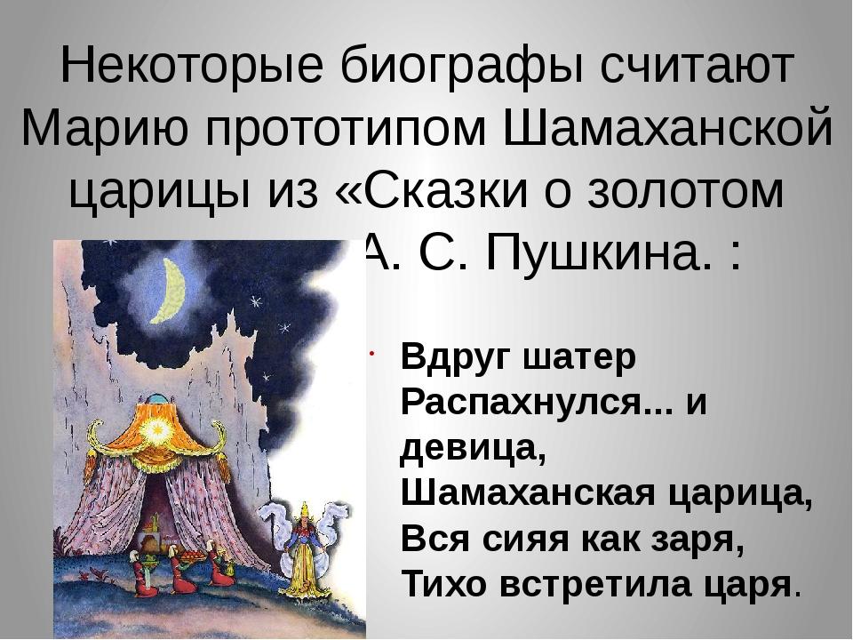 Некоторые биографы считают Марию прототипом Шамаханской царицы из «Сказки о з...
