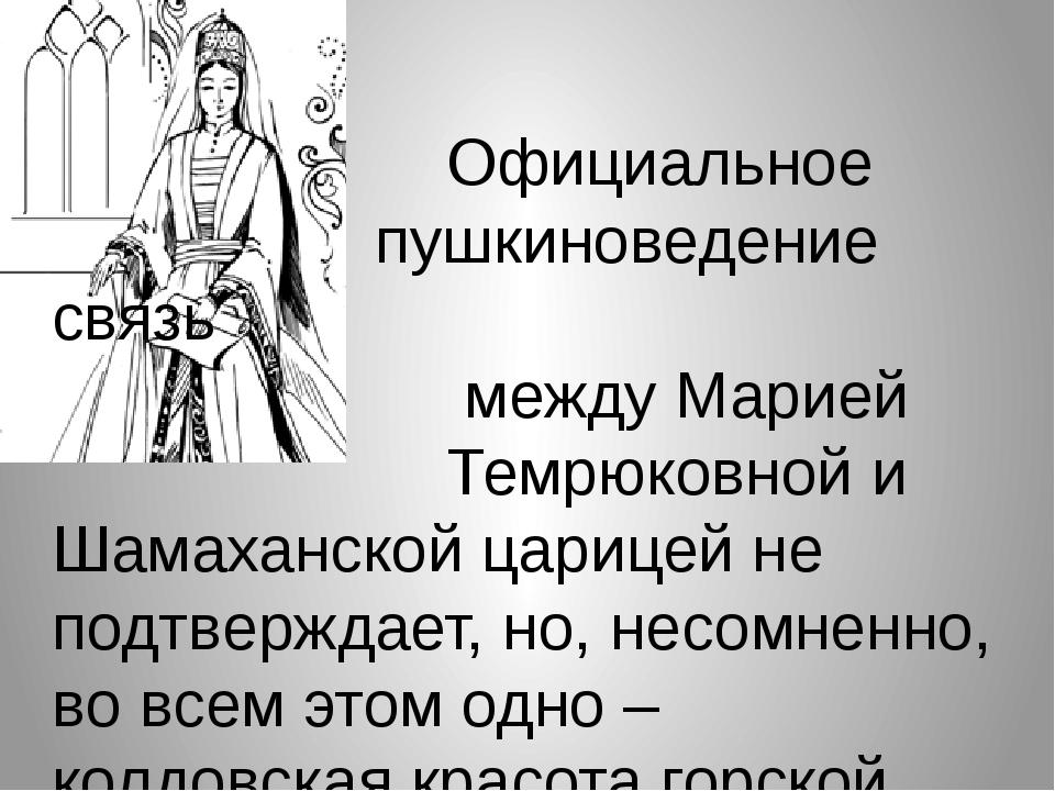 Официальное пушкиноведение связь между Марией Темрюковной и Шамаханской цари...