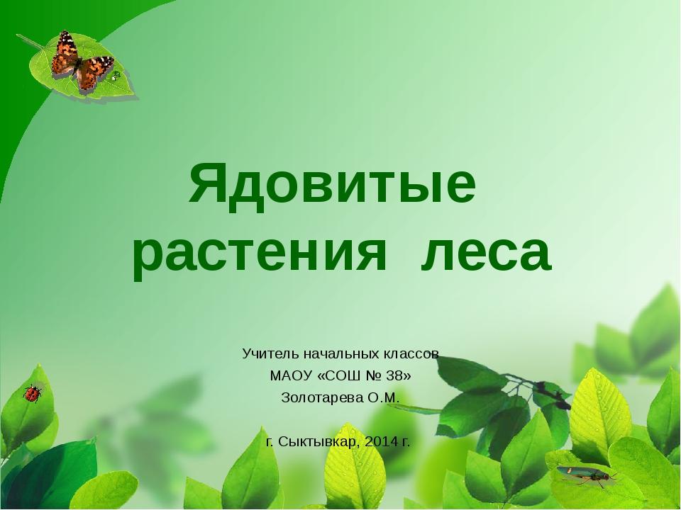 Ядовитые растения леса Учитель начальных классов МАОУ «СОШ № 38» Золотарева О...